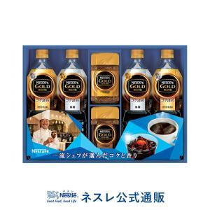 (ネスレ公式通販・送料無料)BOXF002ネスカフェ ゴールドブレンド ホット&アイス コンビネーション ギフトセット(N30-LM)|nestle