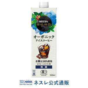 (ネスレ公式通販)ネスカフェ 香味焙煎 オーガニック アイスコーヒー 無糖 1000ml(アイスコーヒー ボトルコーヒー)|nestle