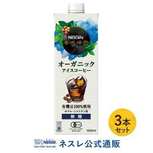 (ネスレ公式通販)ネスカフェ 香味焙煎 オーガニック アイスコーヒー 無糖 1000ml×3本セット(アイスコーヒー ボトルコーヒー)|nestle