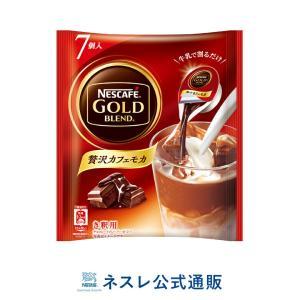 (ネスレ公式通販)ネスカフェ ゴールドブレンド ポーション 贅沢カフェモカ 7個 nestle