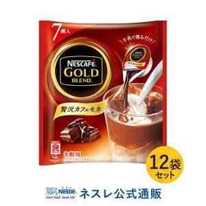 (ネスレ公式通販)ネスカフェ ゴールドブレンド ポーション 贅沢カフェモカ 7個×12袋セット nestle