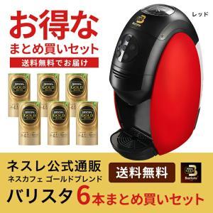【送料無料】ネスカフェ バリスタ本体+ゴールドブレンド詰替6...