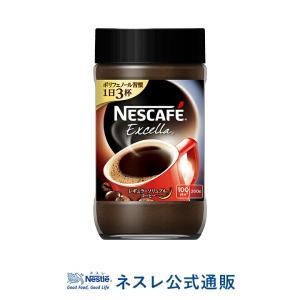 (ネスレ公式通販)ネスカフェ エクセラ 200g(脱 インスタントコーヒー)|nestle