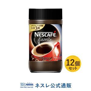 (ネスレ公式通販・送料無料)ネスカフェ エクセラ 200g ×12個セット(脱 インスタントコーヒー)|nestle
