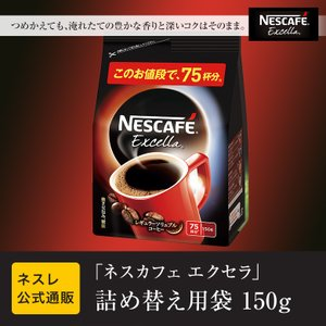 (ネスレ公式通販)「ネスカフェ エクセラ」 つめかえ用袋 150g(脱 インスタントコーヒー)|nestle