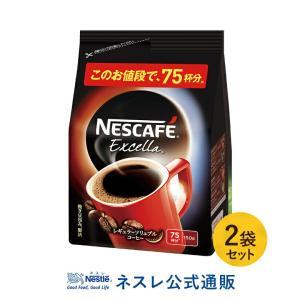 (ネスレ公式通販)「ネスカフェ エクセラ」 つめかえ用袋 150g ×2袋セット(脱 インスタントコーヒー)|nestle
