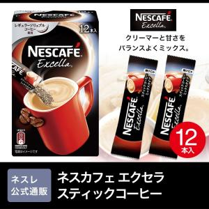 (ネスレ公式通販)ネスカフェ エクセラ スティックコーヒー 12本入(スティックコーヒー 脱 インスタントコーヒー)|nestle