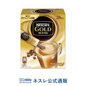 (ネスレ公式通販)ネスカフェ ゴールドブレンド スティックコーヒー 28本入(スティックコーヒー 脱 インスタントコーヒー)|nestle