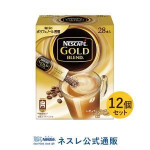 (ネスレ公式通販・送料無料)ネスカフェ ゴールドブレンド スティックコーヒー 28本入×12個セット(スティックコーヒー 脱 インスタントコーヒー)|nestle