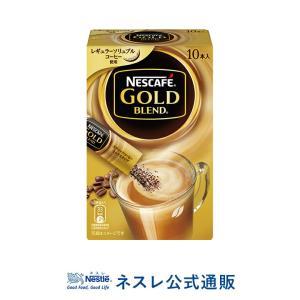 (ネスレ公式通販)ネスカフェ ゴールドブレンド スティックコーヒー 10本入(スティックコーヒー 脱 インスタントコーヒー)|nestle