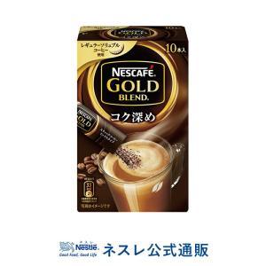(ネスレ公式通販)ネスカフェ ゴールドブレンド コク深め スティックコーヒー 10本入(スティックコーヒー 脱 インスタントコーヒー)|nestle