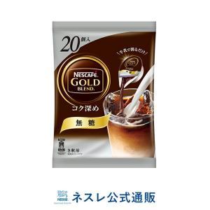 (ネスレ公式通販)ネスカフェ ゴールドブレンド コク深め ポーション 無糖 20個|nestle