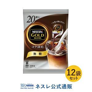 (ネスレ公式通販・送料無料)ネスカフェ ゴールドブレンド コク深め ポーション 無糖 20個 ×12袋セット|nestle