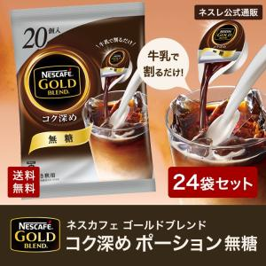 (ネスレ公式通販・送料無料)ネスカフェ ゴールドブレンド コク深め ポーション 無糖 20個 ×24袋セット|nestle