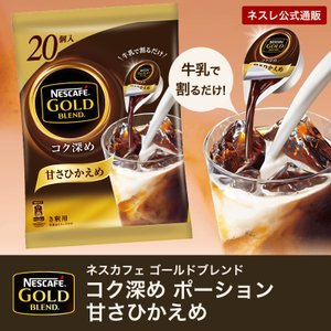 (ネスレ公式通販)ネスカフェ ゴールドブレンド コク深め ポーション 甘さひかえめ 20個|nestle