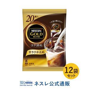 (ネスレ公式通販・送料無料)ネスカフェ ゴールドブレンド コク深め ポーション 甘さひかえめ 20個 ×12袋セット|nestle