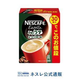 (ネスレ公式通販)ネスカフェ エクセラ ふわラテ まったり深い味 30本入(スティックコーヒー 脱 インスタントコーヒー)|nestle