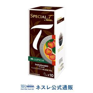 (ネスレ公式通販)「ネスレ スペシャル.T」 さくらんぼ blended by LUPICIA(10...