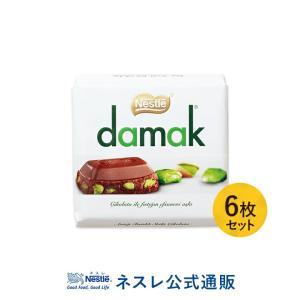 (ネスレ公式通販)ネスレ damak ダマック  スクエア 6枚セット(チョコレート)|nestle