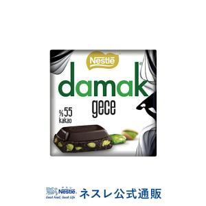 (ネスレ公式通販)ネスレ damak ダマック ゲージェ スクエア(チョコレート)|nestle