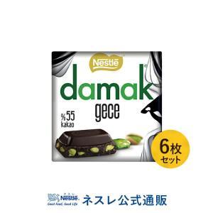 (ネスレ公式通販)ネスレ damak ダマック ゲージェ スクエア 6枚セット(チョコレート)|nestle