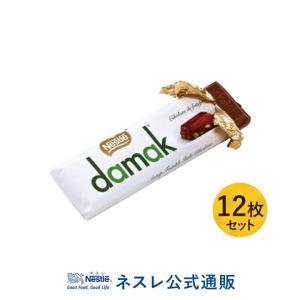 (ネスレ公式通販)ネスレ damak ダマック バー 12枚セット(チョコレート)|nestle