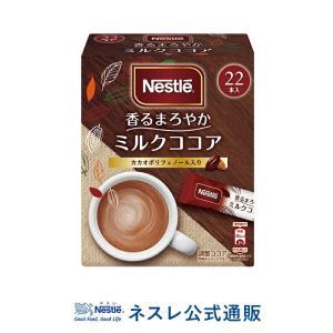 (ネスレ公式通販)ネスレ 香るまろやか ミルクココア 22本(スティック)|nestle