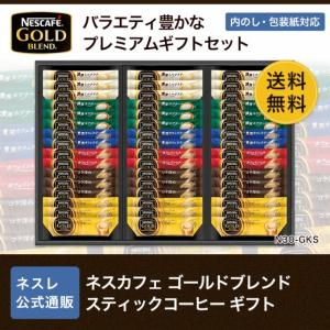 (ネスレ公式通販・送料無料)BOXF002 ネスカフェゴールドブレンドスティックコーヒーギフト (N30-GKS)|nestle