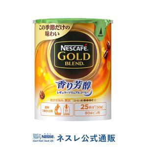 (ネスレ公式通販)ネスカフェ ゴールドブレンド 香り芳醇 エコ&システムパック 50g(バリスタ 詰め替え)|nestle