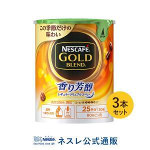 (ネスレ公式通販)ネスカフェ ゴールドブレンド 香り芳醇 エコ&システムパック 50g×3本セット(バリスタ 詰め替え) nestle