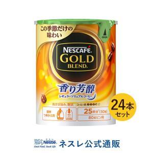 (ネスレ公式通販・送料無料)ネスカフェ ゴールドブレンド 香り芳醇 エコ&システムパック 50g×24本セット(バリスタ 詰め替え)|nestle