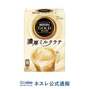 (ネスレ公式通販)ネスカフェ ゴールドブレンド 濃厚ミルクラテ 26本(スティックコーヒー 脱 インスタントコーヒー)|nestle