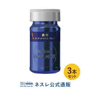 (ネスレ公式通販)ネスカフェ 香味焙煎 濃厚クンディナマルカ ブレンド 40g×3本セット(脱 インスタントコーヒー)|nestle
