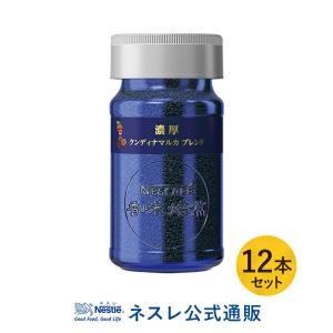 (ネスレ公式通販・送料無料)ネスカフェ 香味焙煎 濃厚クンディナマルカ ブレンド 40g×12本セット(脱 インスタントコーヒー)|nestle