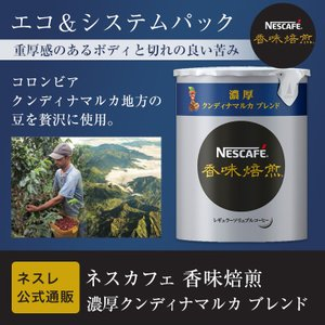(ネスレ公式通販)ネスカフェ 香味焙煎 濃厚クンディナマルカ ブレンド エコ&システムパック 50g(バリスタ 詰め替え)|nestle