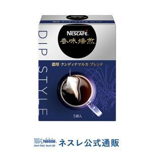 (ネスレ公式通販)ネスカフェ 香味焙煎 濃厚クンディナマルカ ブレンド Dip Style 5袋(ドリップコーヒー)|nestle