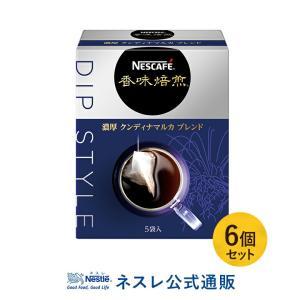 (ネスレ公式通販)ネスカフェ 香味焙煎 濃厚クンディナマルカ ブレンド Dip Style 5袋×6個セット(ドリップコーヒー)|nestle