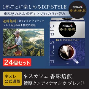 (ネスレ公式通販・送料無料)ネスカフェ 香味焙煎 濃厚クンディナマルカ ブレンド Dip Style 5袋×24個セット(ドリップコーヒー)|nestle