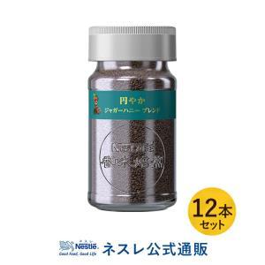 (ネスレ公式通販・送料無料)ネスカフェ 香味焙煎 円やかジャガーハニー ブレンド 40g×12本セット(脱 インスタントコーヒー)|nestle