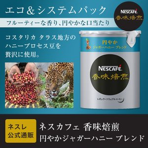 (ネスレ公式通販)ネスカフェ 香味焙煎 円やかジャガーハニー ブレンド エコ&システムパック 50g(バリスタ 詰め替え)|nestle