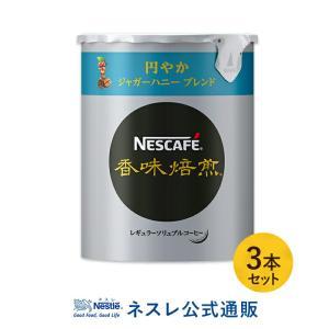 (ネスレ公式通販)ネスカフェ 香味焙煎 円やかジャガーハニー ブレンド エコ&システムパック 50g×3本セット(バリスタ 詰め替え)|nestle