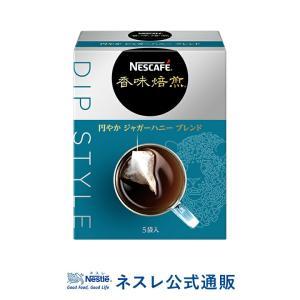 (ネスレ公式通販)ネスカフェ 香味焙煎 円やかジャガーハニー ブレンド Dip Style 5袋(ドリップコーヒー)|nestle