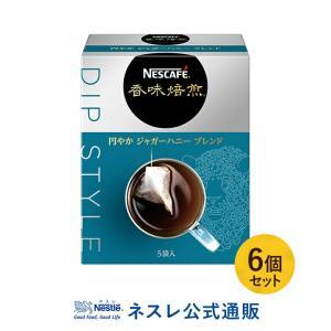 (ネスレ公式通販)ネスカフェ 香味焙煎 円やかジャガーハニー ブレンド Dip Style 5袋×6個セット(ドリップコーヒー)|nestle