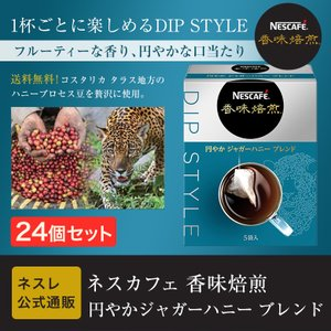 (ネスレ公式通販・送料無料)ネスカフェ 香味焙煎 円やかジャガーハニー ブレンド Dip Style 5袋×24個セット(ドリップコーヒー)|nestle