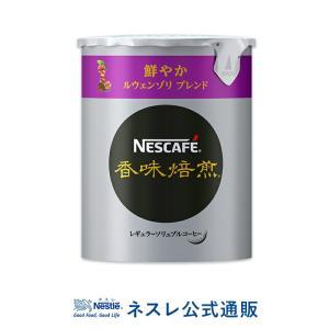 (ネスレ公式通販)ネスカフェ 香味焙煎 鮮やかルウェンゾリ ブレンド エコ&システムパック 50g(バリスタ 詰め替え)|nestle