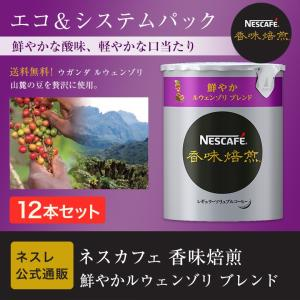(ネスレ公式通販・送料無料)ネスカフェ 香味焙煎 鮮やかルウェンゾリ ブレンド エコ&システムパック 50g×12本セット(バリスタ 詰め替え)|nestle