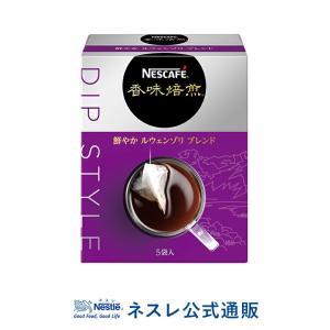 (ネスレ公式通販)ネスカフェ 香味焙煎 鮮やかルウェンゾリ ブレンド Dip Style 5袋(ドリップコーヒー)|nestle