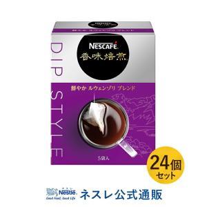 (ネスレ公式通販・送料無料)ネスカフェ 香味焙煎 鮮やかルウェンゾリ ブレンド Dip Style 5袋×24個セット(ドリップコーヒー)|nestle