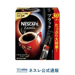 (ネスレ公式通販)ネスカフェ エクセラ スティック ブラック 30本(スティックコーヒー 脱 インスタントコーヒー)|nestle