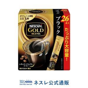 (ネスレ公式通販)ネスカフェ ゴールドブレンド スティック ブラック 26本(スティックコーヒー 脱 インスタントコーヒー)|nestle